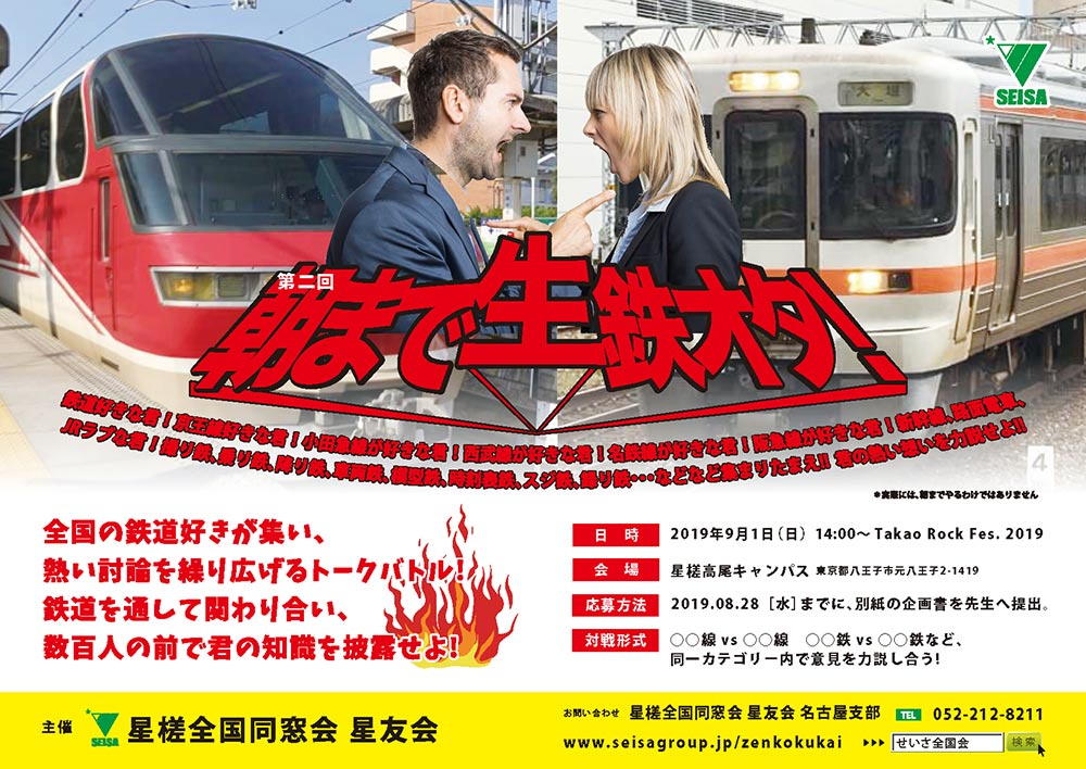 星槎全国同窓会主催「生鉄オタ」開催!1