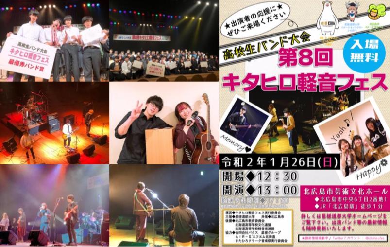 第8回キタヒロ軽音フェス