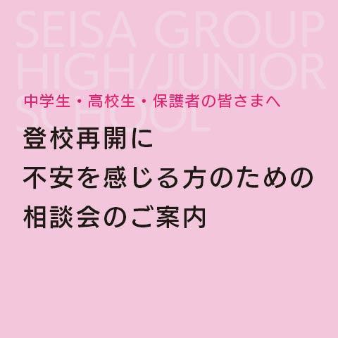 seisa_news20200531_th.jpg