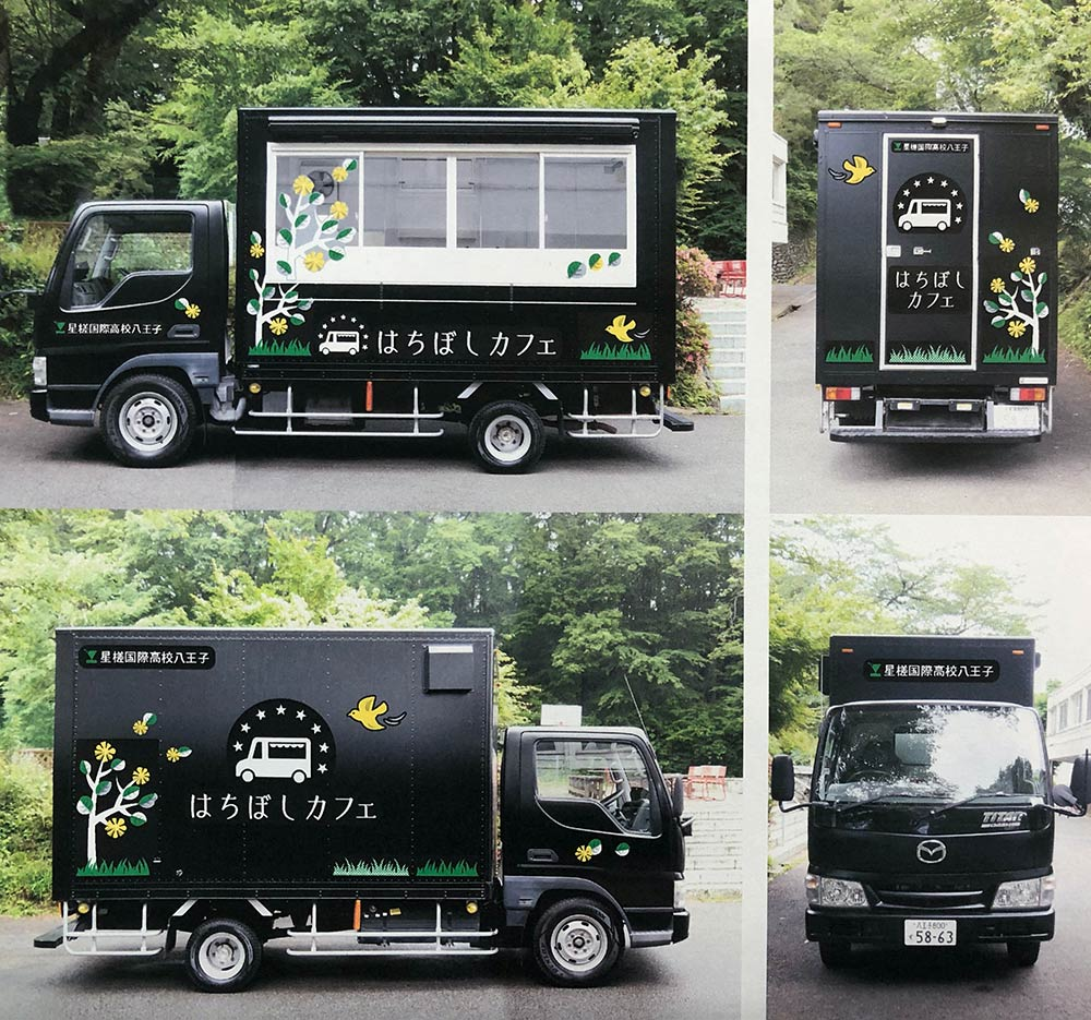 星槎国際八王子、高校生キッチンカー「はちぼしカフェ」発進!