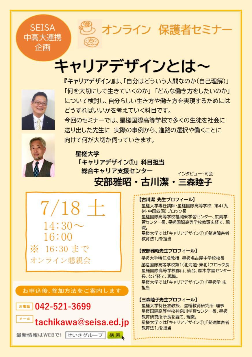 SEISA高大企画「オンライン保護者セミナー」第5弾のお知らせ