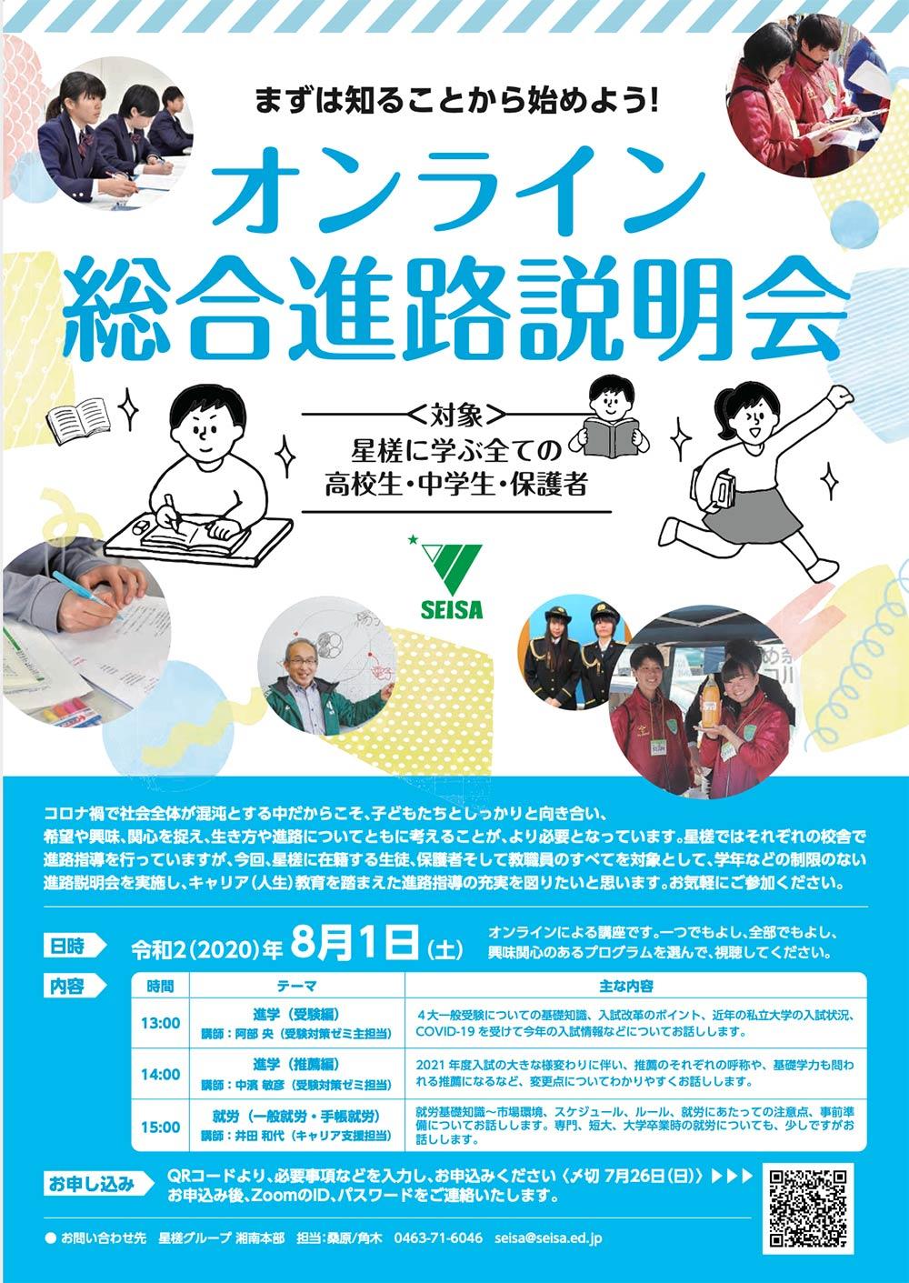 星槎オリジナル「オンライン進路総合説明会」を開催1
