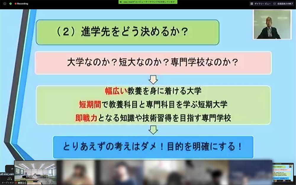 星槎オリジナル「オンライン進路総合説明会」を開催3