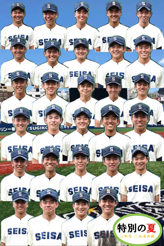 星槎の硬式野球部。激戦区・神奈川183校の頂点に挑み、3回戦へ!
