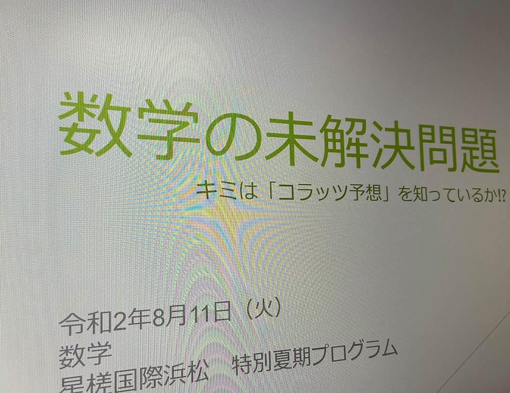 「受験対策ゼミ」夏期特別プログラム第1弾(@星槎国際浜松)2