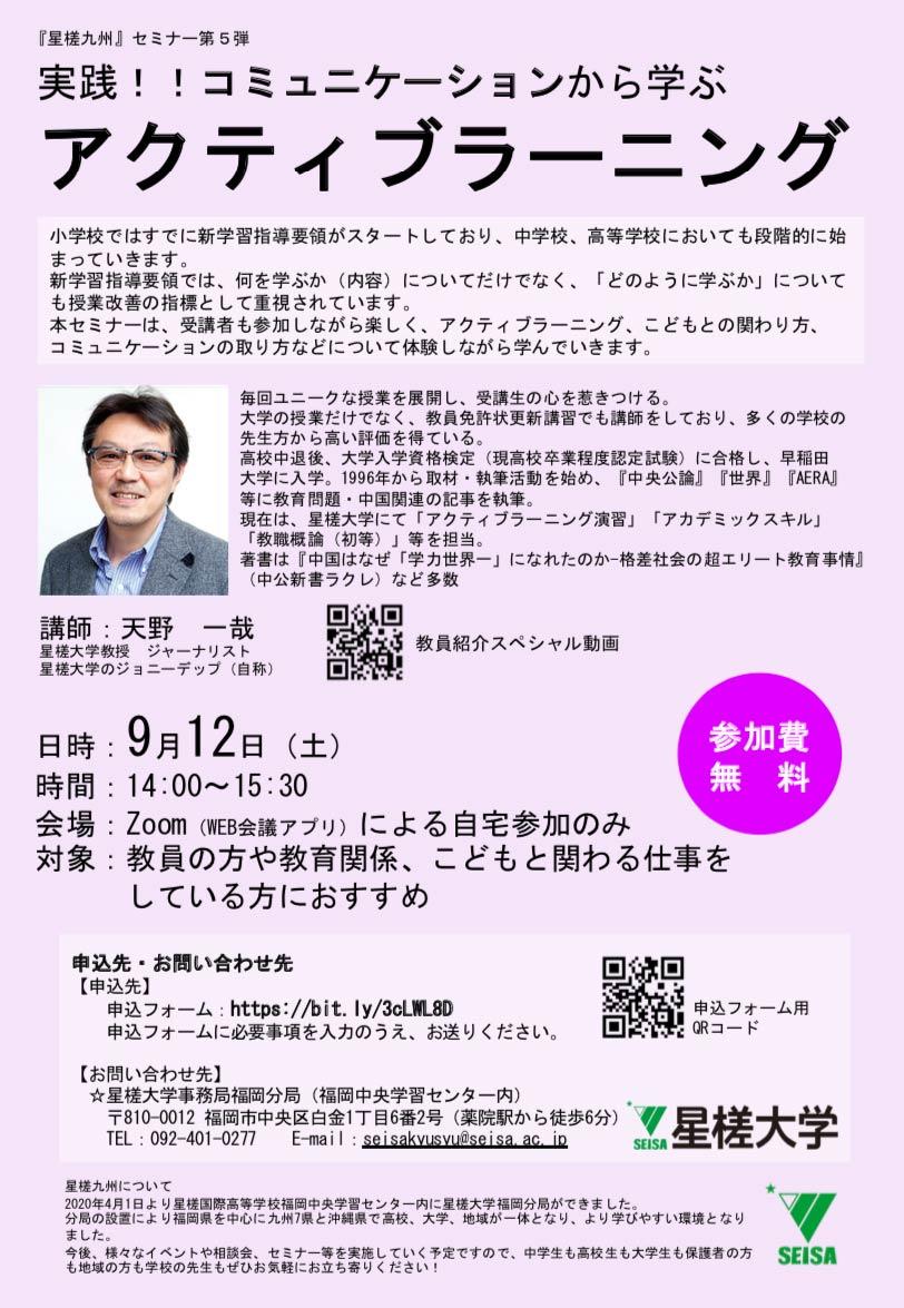 『星槎九州』より星槎大学・天野一哉先生による『実践!!コミュニケーションから学ぶ アクティブラーニング 』セミナーをオンラインにて開催