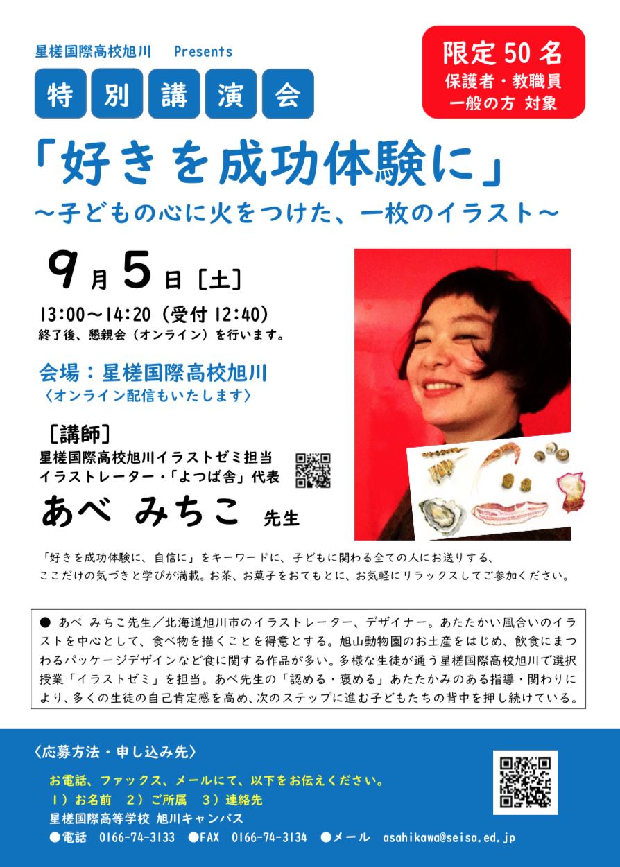 星槎国際旭川 「好きを成功体験に」講演会