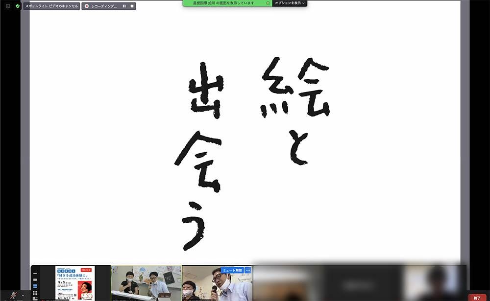 星槎国際高校旭川 特別講演会08.jpg