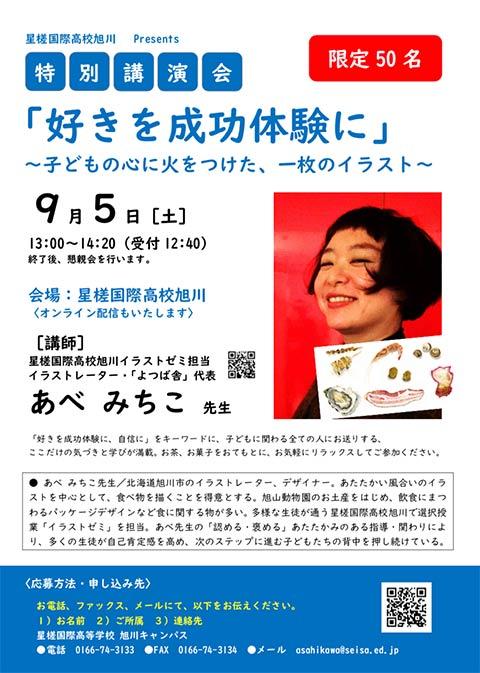 星槎国際高校旭川 特別講演会09.jpg