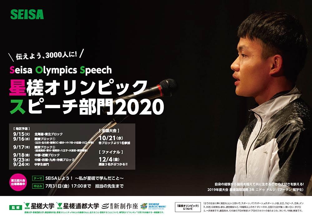 大学・劇団・ラジオ局監修「第5回 星槎オリンピック・スピーチ部門2020」。全国約7,000名の星槎の中高生の頂点を目指し、全国大会を開催!2