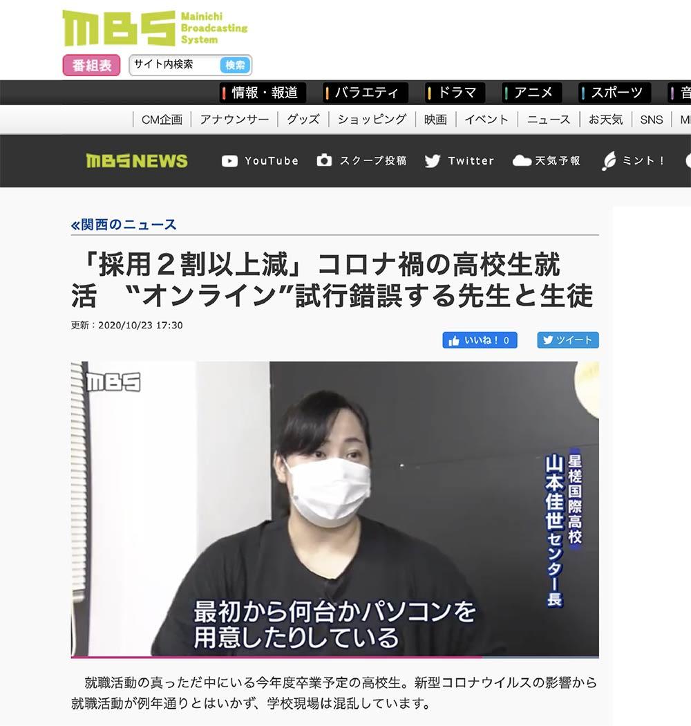 〈メディア掲載〉星槎国際高校大阪の「オンライン就活」進路指導がTV放映!