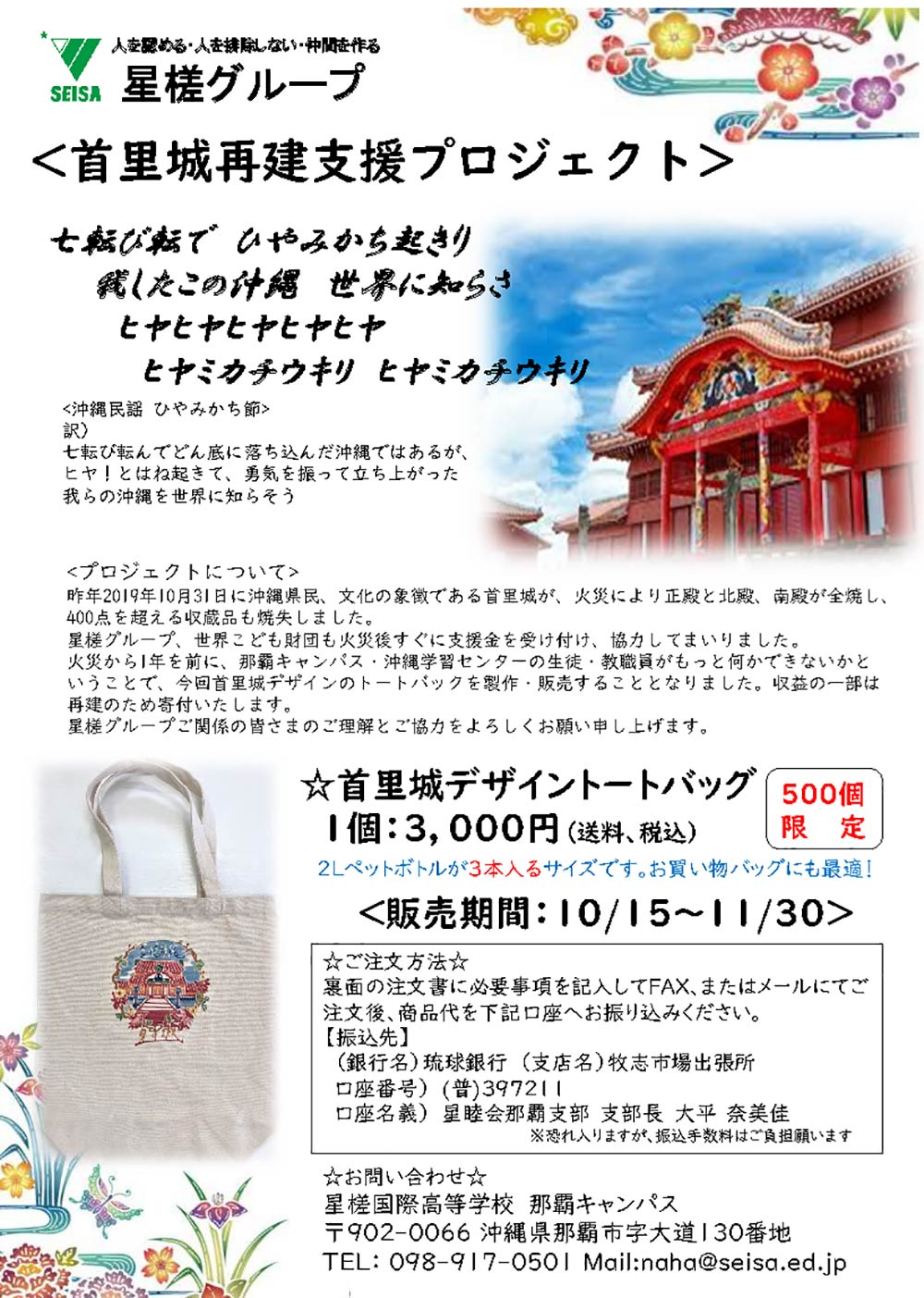 【首里城再建応援プロジェクト】生徒制作、首里城デザイントートバッグ販売中!