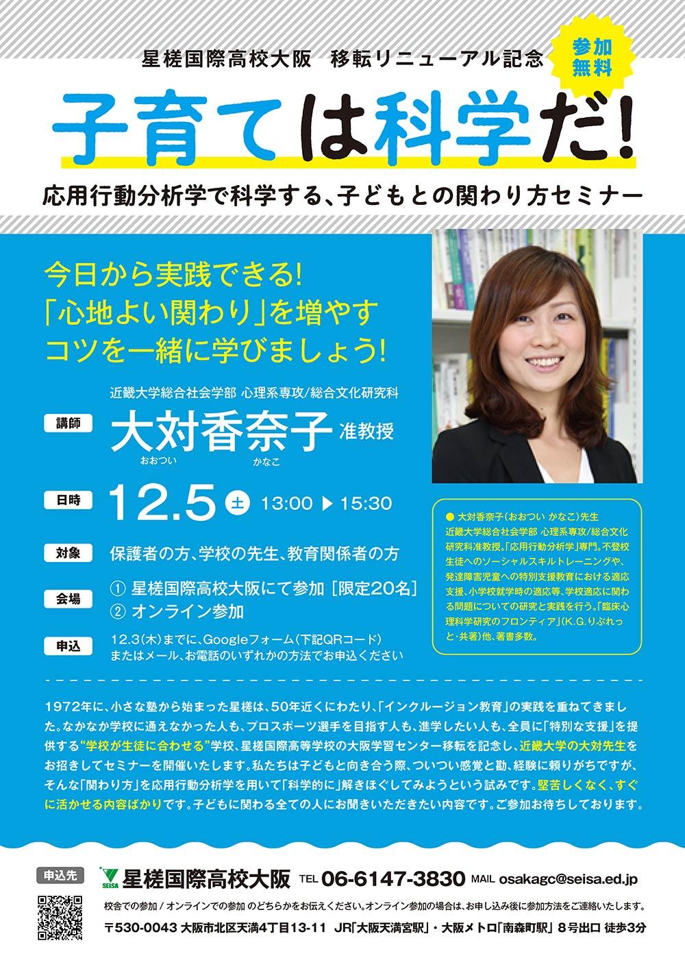 星槎国際高校大阪(星槎大学大阪)リニューアル記念セミナー「子育ては化学だ!応用行動分析学で科学する、子供との関わり方」セミナーを開催