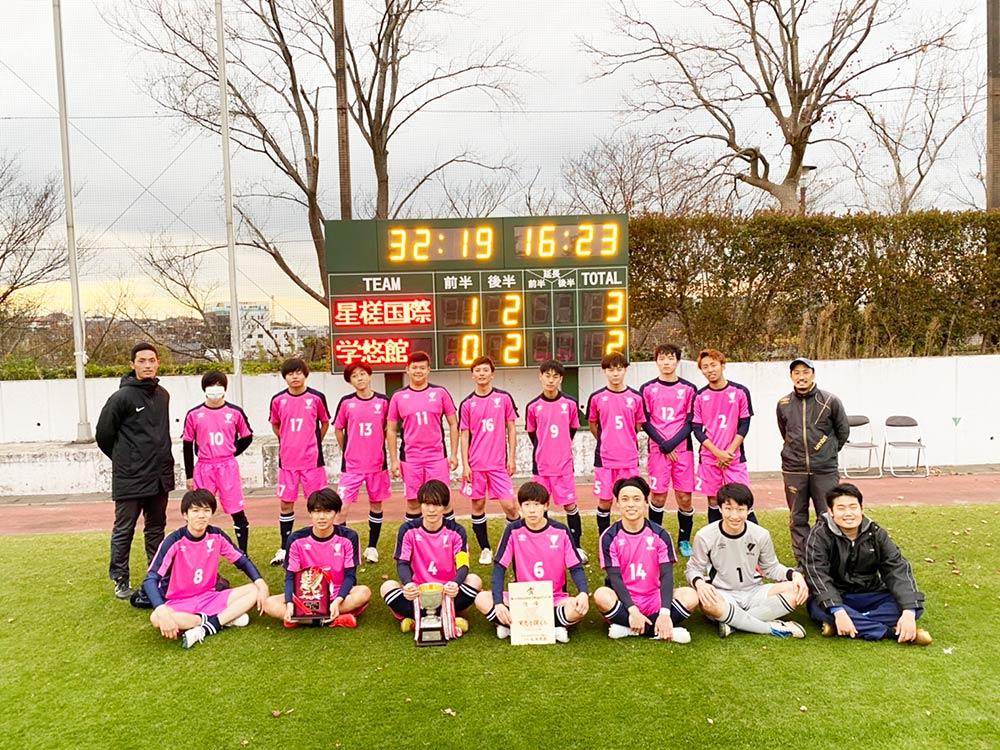 【創部3年で初優勝】星槎国際立川サッカー部、初出場ながら関東の頂点に立つ!