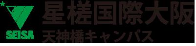 星槎国際大阪 天神橋キャンパスロゴ
