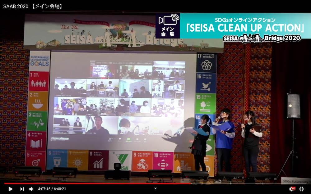 【SAAB2020】全国生徒会・同窓会企画「SEISA CLEAN UP ACTION」1