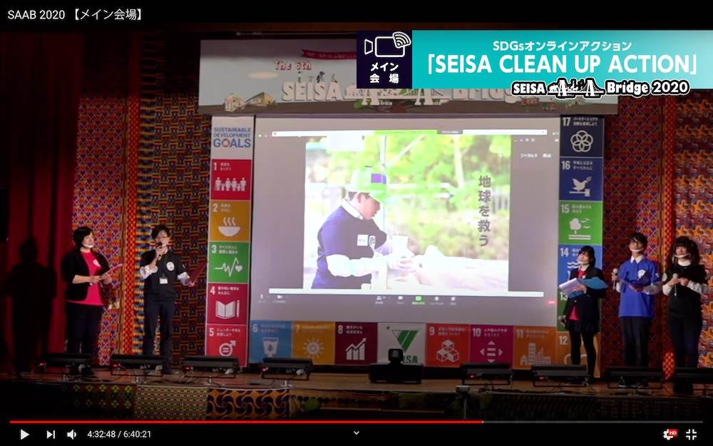 【SAAB2020】全国生徒会・同窓会企画「SEISA CLEAN UP ACTION」2