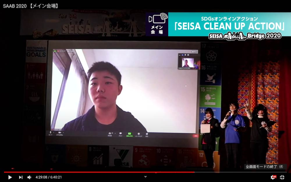 【SAAB2020】全国生徒会・同窓会企画「SEISA CLEAN UP ACTION」3