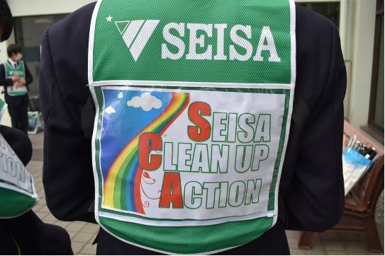 【SAAB2020】全国生徒会・同窓会企画「SEISA CLEAN UP ACTION」8