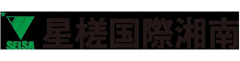星槎国際湘南ホームページ