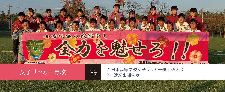 【7年連続】星槎国際湘南 女子サッカー部 全国選手権大会 出場決定!