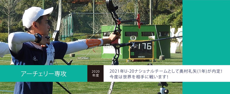 星槎国際湘南 アーチェリー部 1年奥村選手、U-20ナショナルチームに内定!いよいよ世界を相手に戦います。