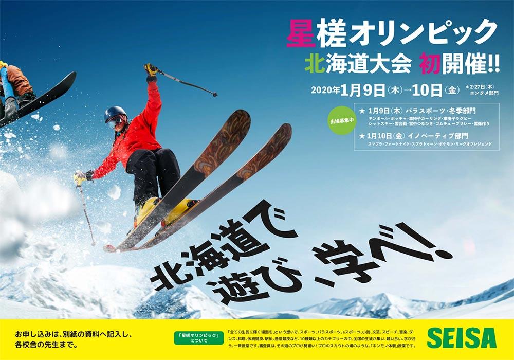 星槎オリンピック2019 北海道