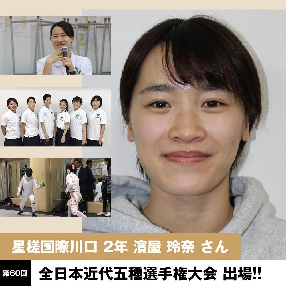 The goal is the Paris Olympics! SEISA Kokusai Kawaguchi, Reina HAMAYA will participate in