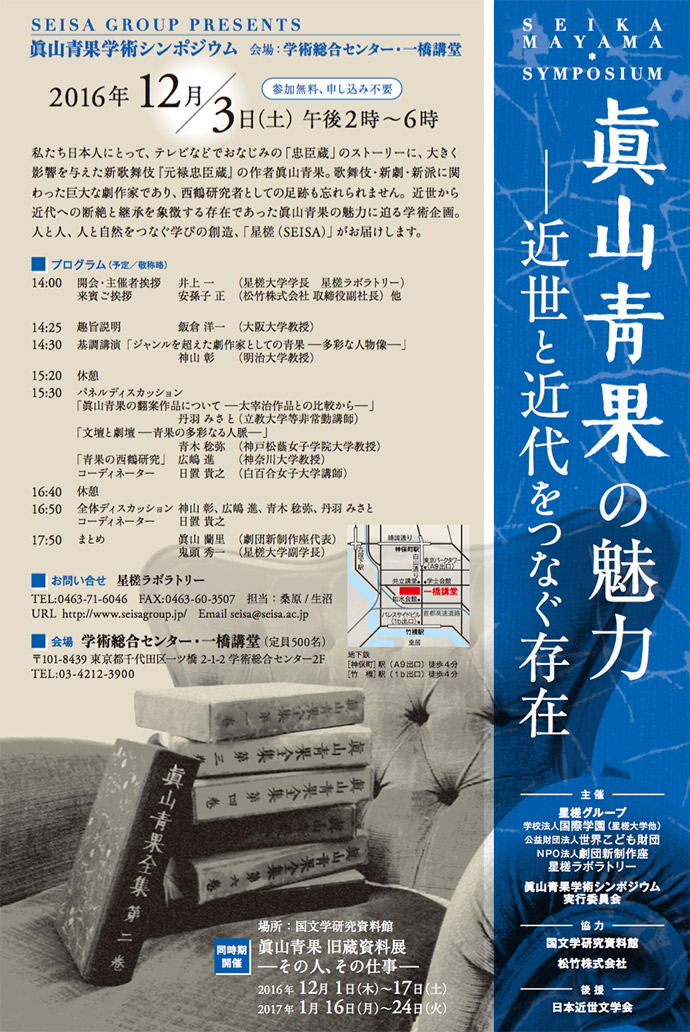 shinseisakuza_mayamaseika_event20161203.jpg