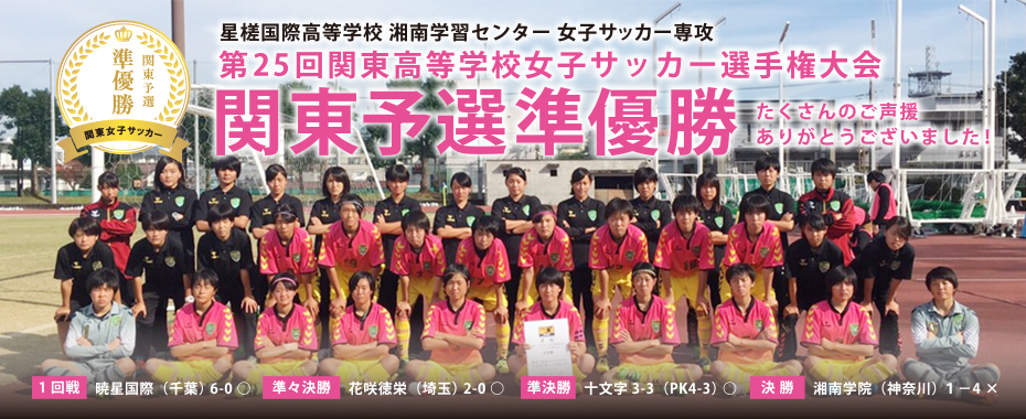 「第25回関東高等学校女子サッカー選手権大会 準優勝!」