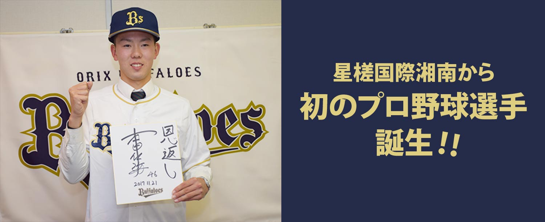 星槎国際湘南から初のプロ野球選手誕生‼ 「オリックス 本田投手」