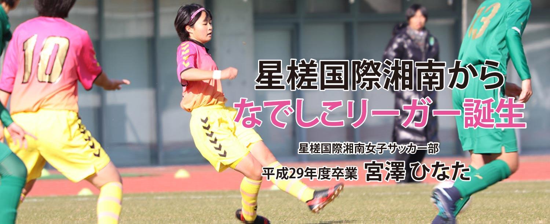 星槎国際湘南女子サッカー部 3年 宮澤ひなた 星槎国際湘南からなでしこリーガー誕生