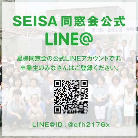 SEISA同窓会公式 LINE 卒業生のみなさんはご登録ください。