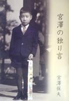 書籍・宮澤の独り言